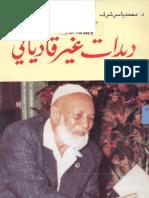 أحمد ديدات غير قادياني