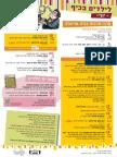 אירועים לילדים בבית אריאלה - יוני 2014
