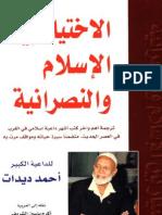 الاختيار بين الاسلام و المسيحية - أحمد ديدات