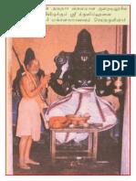 Sri Mantra Raja Patha Slokam - Explanation by Sri Mukkur Lakshmi Narasimhachariyar - Part 14