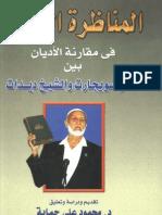 المناظرة الكبرى في مقارنة الاديان بين القس سويجارت و الشيخ ديدات