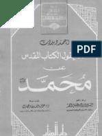 ماذا يقول الكتاب المقدس عن محمد [صلى الله عليه و سلم]؟ - أحمد ديدات