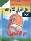 هل القرآن كلام الله ام الانجيل؟ - أحمد ديدات