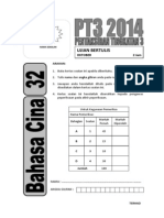 2014 PT3 32 Bahasa Cina