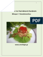 Ωμοφαγικές συνταγές