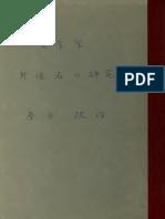 Moji Gaku Katakana 00 Kasu