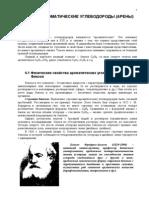 Katrakov I B - Organic Chemistry