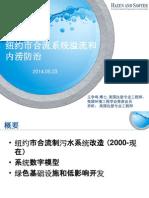 PD FQ China Presentation