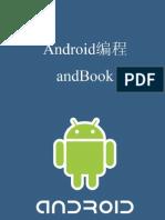 Android Programming - cn.pdf