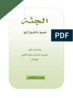 Al-Jannah Na'iimuhaa wath-Thariiqu ilaihaa – 'Ali Hasan Al-Halabiy - 133