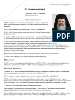 Патриарх Феофил III, Иерусалимский.pdf