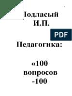 Подласый И.П. Педагогика- 100 Вопросов -100 Ответов