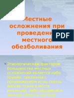 2.3 Accidente Și Complicații Locale Ale Anesteziei Loco-regionale (2)