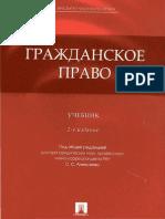 Гражданское Право_под Ред Алексеева С.С_Учебник_2009 2-е Изд -528с