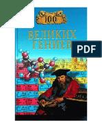 Баландин - 100 Великих Гениев - 2006