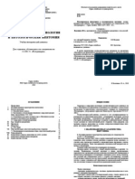Василенко - Патологическая Физиология и Автологическая Анатомия - 2010