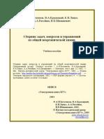 Богатиков - Сборник Задач Вопросов и Упражнений По Общей Неорганической Химии - 2003