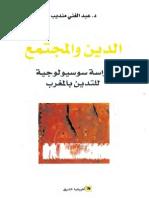 الدين والمجتمع بالمغرب