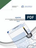 Φορολογικός Οδηγός 2014