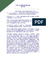 中美上海公報
