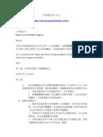 台灣關係法全文