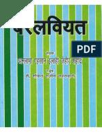 Barelwiyat (Hindi)