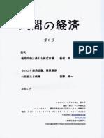 Ningen No Keizai 06