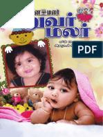 Siruvar Malar 2014 06 13