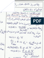 التصحيح الكامل لفيزياء مسلك العلوم الرياضية بكالوريا 2014