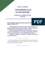 ЭЗОТЕРИЧЕСКАЯ-АСТРОЛОГИЯ-Tom-III-Алиса-А-Бейли.pdf