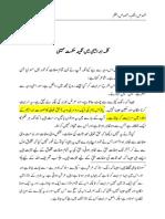 Fusus Al Hikam Fass e Ibraheemi  (Draft New Urdu Translation)