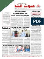 جريدة صوت الشعب العدد 339