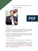 20091123  《星期專訪》前陸委會主委吳釗燮:歐胡會傷台 應有人負責