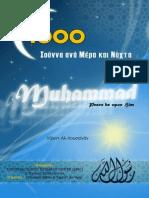 1000 Σούννα ανά Μέρα και Νύχτα