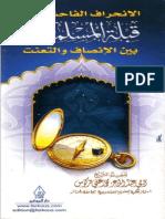 الانحراف الفاحش عن قبلة المسلمين بين الإنصاف والتعنت-الشيخ فركوس-شبكة الإمام الآجري