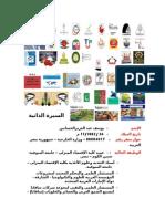 السيرة الذاتية للأستاذ الدكتور يوسف الحسانين