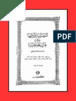 النصرانية وآدابها بين عرب الجاهلية 2