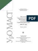 Бюллетень МАСП - 2009 - 2
