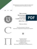 Бюллетень МАСП - 2011 - 1