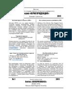 Вестник МГОУ Юриспруденция - 2011 - 1