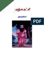 Agaththiyar Panjsapakshi Sastra (Tamil)