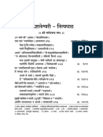 Dnyaneshwar Haripath Pdf