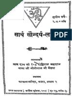 Saarth Saundarya Lahari