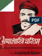 Appashastri Charitam - Vasudevashastri Audumbarkar 1973 (SGG40)