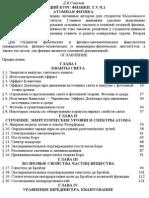 Сивухин д.в. - Общий Курс Физики. т.v,ч.1. Атомная Физика