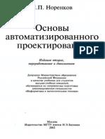 Норенков И.П. 2002