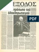 ΕΞΟΔΟΣ 02 (Οκτώβριος 1987) [περίοδος Α´]