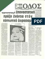 ΕΞΟΔΟΣ 03 (Ιανουάριος 1988) [περίοδος Α´]