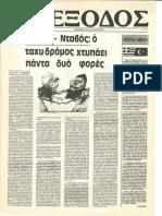 ΕΞΟΔΟΣ 04 (Ιούνιος 1988) [περίοδος Α´]