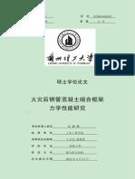 硕士论文-张鹏鹏-水印